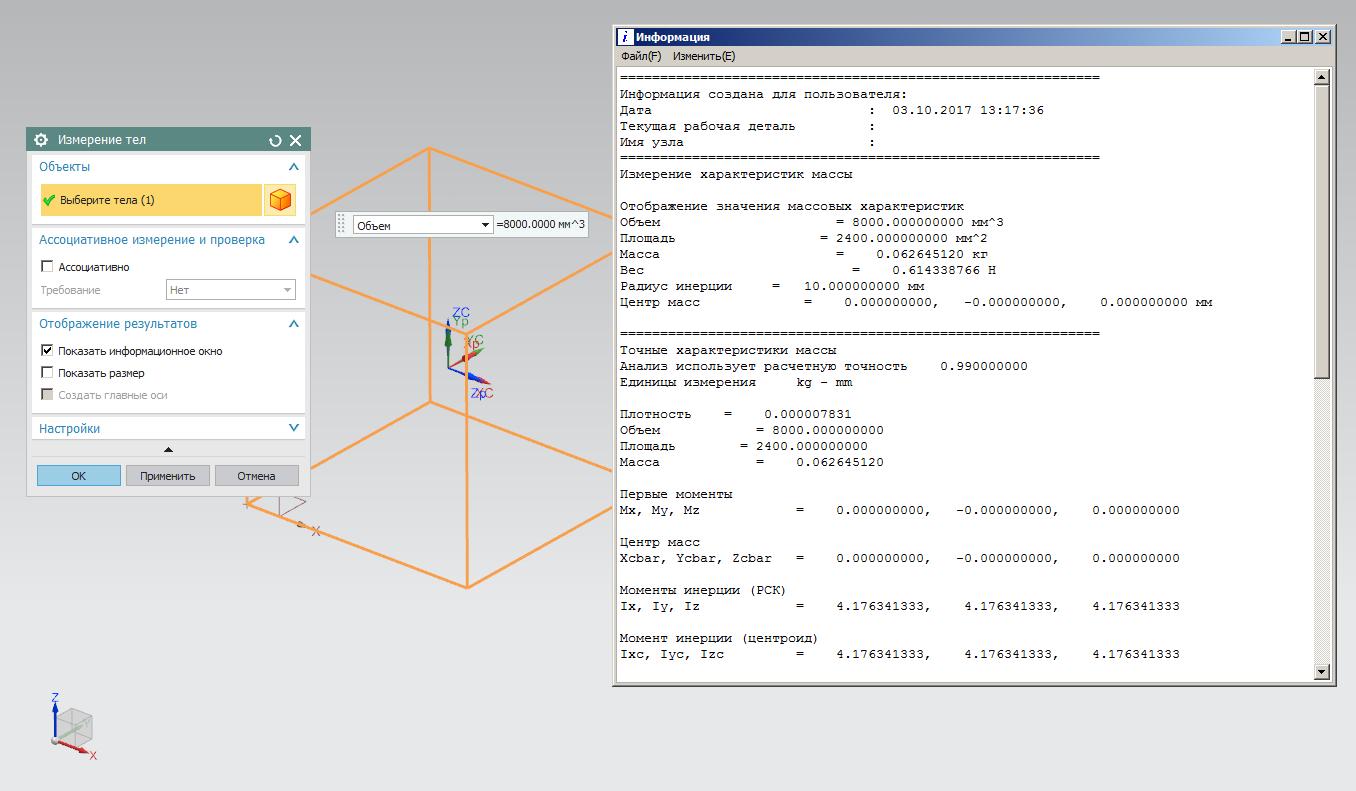 Инструмент Анализ тел для определения момента инерции в NX