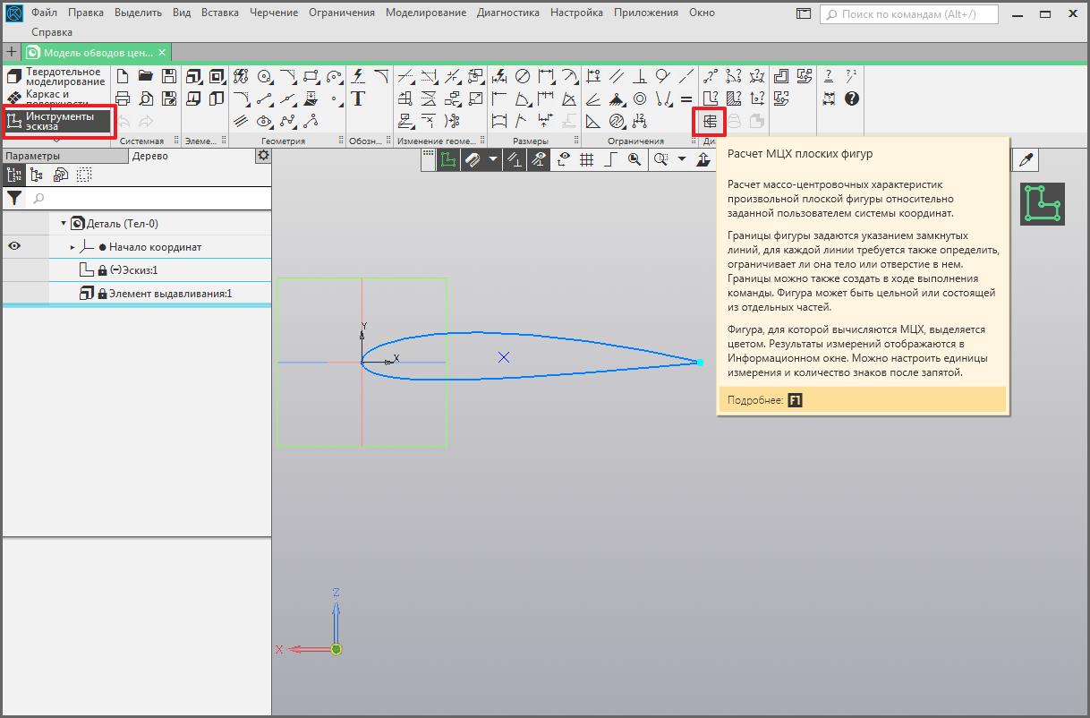 Определение массово-центровочных характеристик сечения в Компас 3D v17.1 - Инструменты эскиза