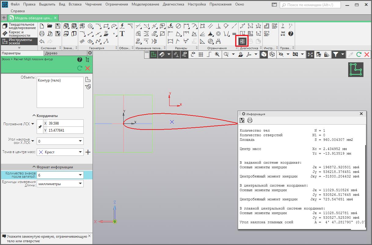 Моменты инерции в Компас 3D - Результат (для инструментов Эскиза)