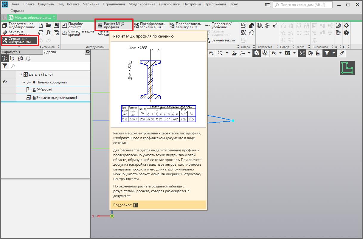 Определение массово-центровочных характеристик сечения в Компас 3D v17.1 - Сервисные инструменты