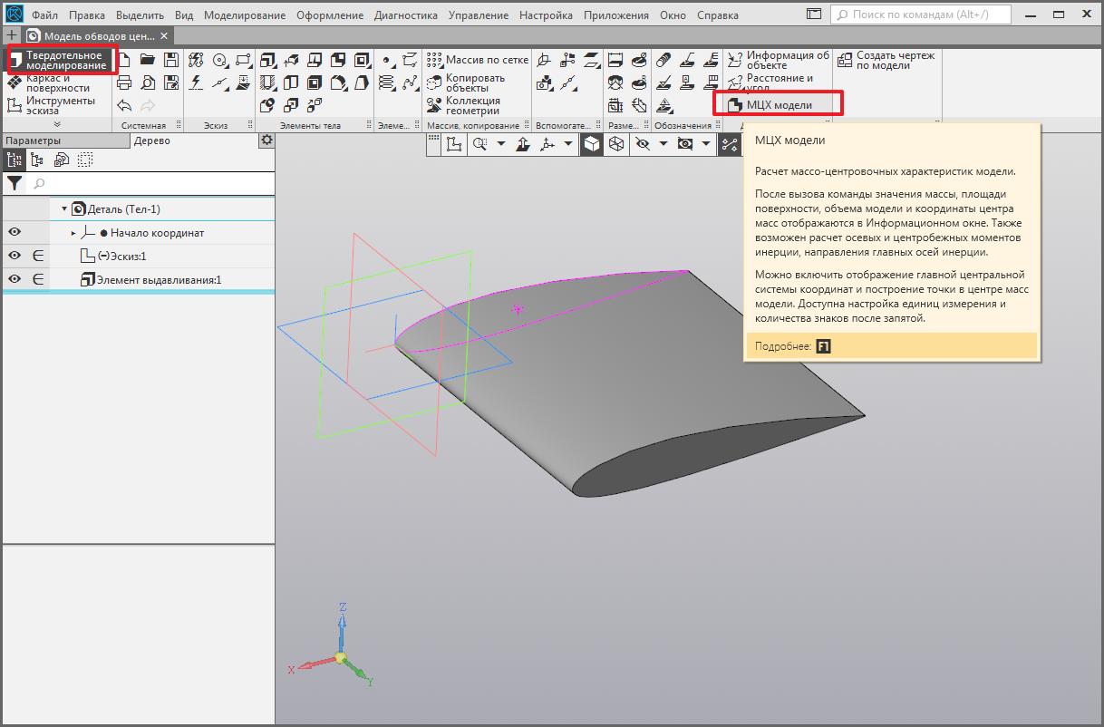 Определение массово-центровочных характеристик тела в Компас 3D v17.1 - Твердотельное моделирование