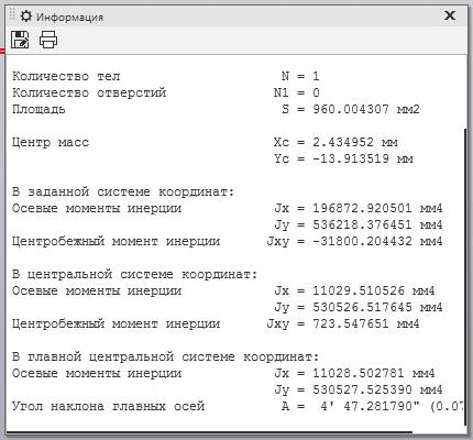 Определение моментов инерции в Компас 3D v17.1