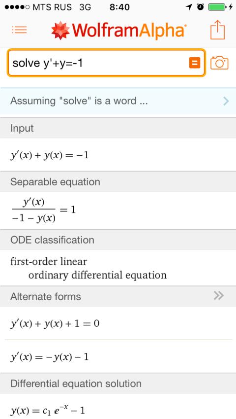 Решение дифференциального уравнения