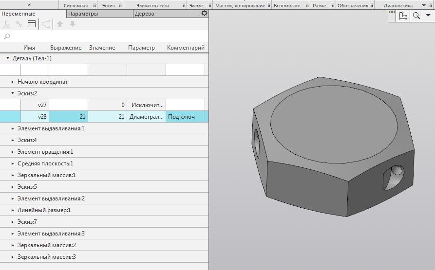 Шестигранник в Компас 3D. Вкладка Переменные включена